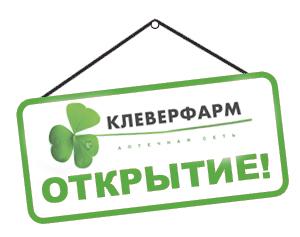 Новая аптека КЛЕВЕРФАРМ в Звенигороде